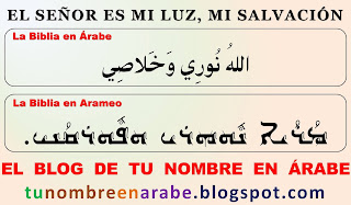 frases biblicas para tatuajes en arameo