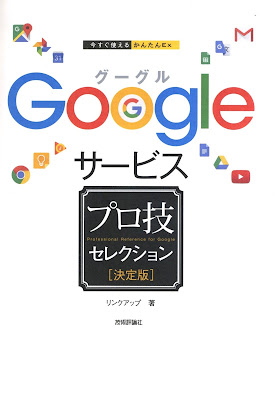 今すぐ使えるかんたんEx Googleサービス [Google Service Professional Waza Selection Definitive Edition], manga, download, free