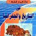 كتاب للاذكياء فقط في التاريخ والجغرافيا PDF