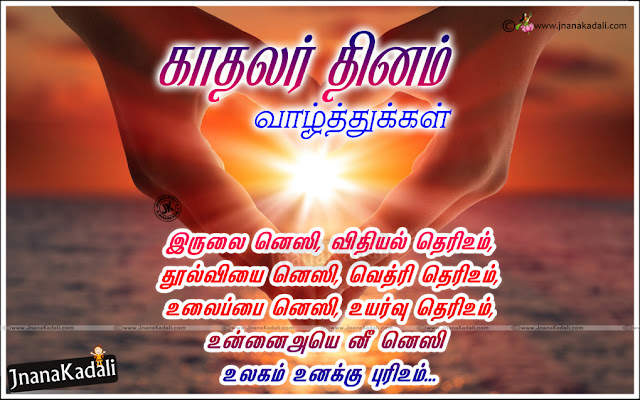 best latest love quotes in Tamil, online tamil love quotes with hd wallpapers