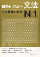 Shin Kanzen Master N1 Bunpou  新完全マスターN1 文法