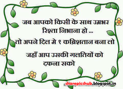 Relationship Quotes In Hindi Free Love Quotes