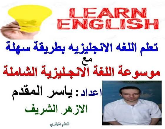 تعلم اللغه الانجليزية بطريقة سهلة Pdf اتعلم دليفري