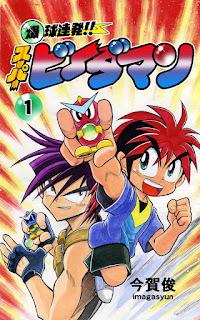 [Manga] 爆球連発!!スーパービーダマン 第01巻 [Bakukyuu Renpatsu!! Super B Dama Vol 01], manga, download, free