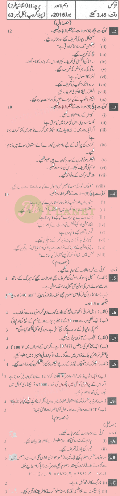 Past Papers of Physics 10th Class Lahore Board 2015