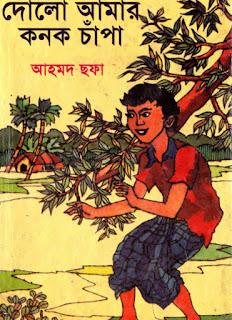 কিশোর গল্পগ্রন্থ - দোলো আমার দোলনচাঁপা - আহমদ ছফা Download Dolo Amar KonokChapa by Ahmod Chofa