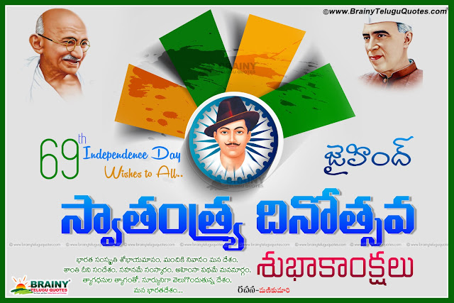 Here is the latest Independence day wishes in Telugu Online latest independence day vector wallpapers Telugu Independence day wishes quotes Greetings 70th independence day wishes quotes in Telugu