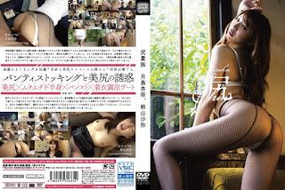 VGD-161 Ass Aristocrat Tsukishima Anna, Niiyama Saya