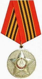 Ювілейна медаль РФ 65 років Перемоги