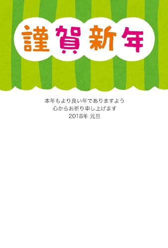 「謹賀新年」のイラスト文字の年賀状