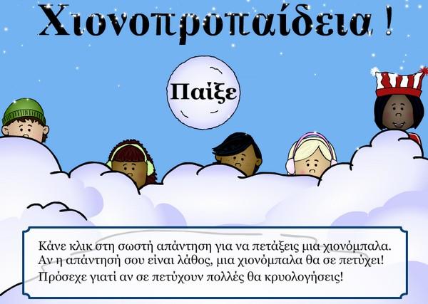 «Χιονοπροπαίδεια» - Ελληνικό παιχνίδι για να μάθεις την προπαίδεια παίζοντας