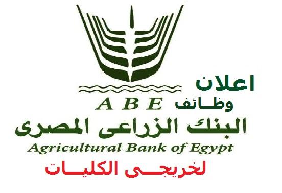 """وظائف البنك الزراعى المصرى """" 3000 وظيفة لخريجى الكليات """" للتفاصيل ولموعد التقديم هنااا"""