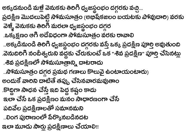chandeeshwara pradakshinam
