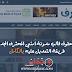 فك تشفير حقوق قالب مدونة اَمني المحترف 2017