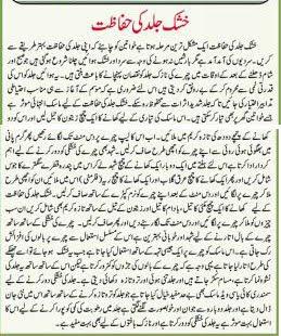 Dry Skin care Tips in Urdu | Dry Skin Whitening Tips