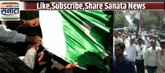 मुस्लिम समुदाय ने पाकिस्तान मुर्दाबाद के नारे लगाते हुवे पाकिस्तानी  झंडा जलाया