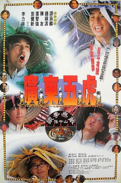 Quảng Đông Ngũ Hổ - The Tigers: The Legend of Canton (1993)