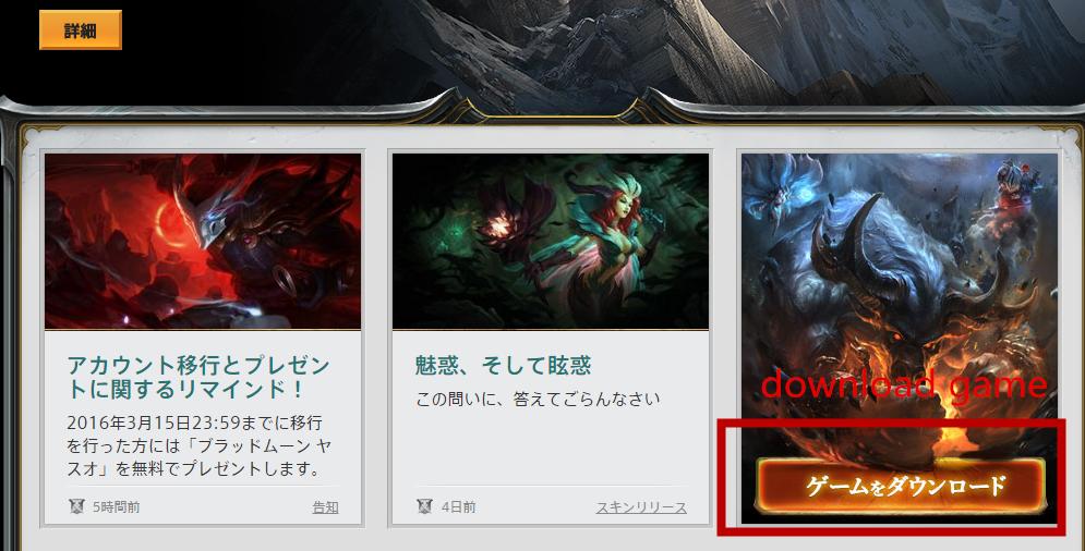 Best Vpn For Online Game Guide Of Register And Download League Of Legends Japan Server