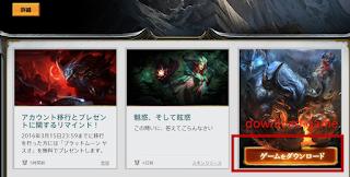 lol jp client download
