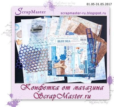 Конфетка от магазина ScrapMaster.ru - май