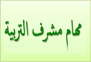 مهام مشرف التربية -- ديسمبر 2018