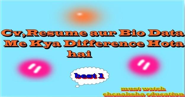 Cv,Resume Aur Bio Data Me Kya difference Hota Hai(best 1 hindi - resume me