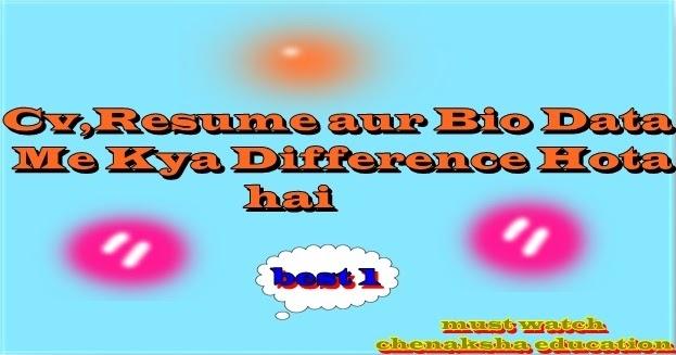 cv resume aur bio data me kya difference hota hai   best 1