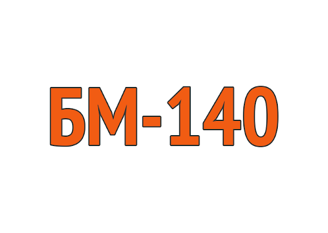 бетоносмеситель БМ 140