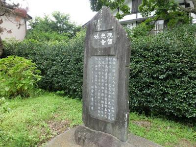 理智光寺跡