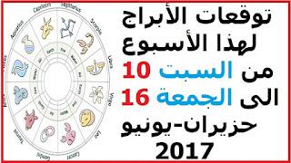 توقعات الأبراج لهذا الأسبوع من السبت 10 الى الجمعة 16 حزيران-يونيو 2017