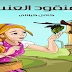 قصة عنقود العنب - قصص الاطفال