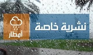 أمطار ورياح قوية متوقعة هاذ اليوم