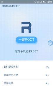 تحميل برنامج Root 360