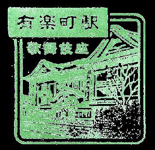tampon-gare-jr-yurakucho-tokyo