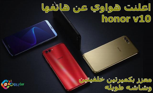 اعلنت هواوي عن هاتفها Honor V10 معزز بكميرتين خلفيتين وشاشه طويله
