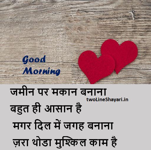 good morning shayari with images, latest good morning images, hd good morning images, best good morning images