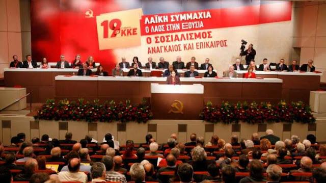 Συνέδριο ΚΚΕ: «Αν γίνει πόλεμος με Τουρκία, εμείς θα χτυπήσουμε την ελληνική αστική τάξη»