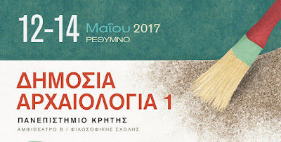 Το 1ο Συνέδριο Δημόσιας Αρχαιολογίας στο Πανεπιστήμιο Κρήτης