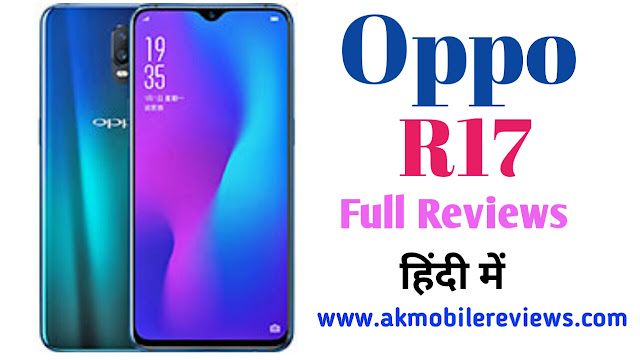Oppo R17 Full Reviews In Hindi