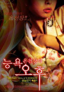 Nonton Semi House Of Demons (2012) Movie Sub Indonesia