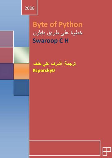 تعلم البايثون باللغة العربية