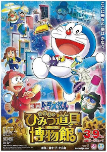 Doraemon The Movie Nobita's Secret Gadget Museum (2013) Worldfree4u - 125MB BRRip [Hindi-Japanese] – HEVC Mobile