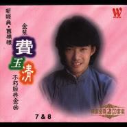 Fei Yu Qing (费玉清) - Long De Chuan Ren (龙的传人)