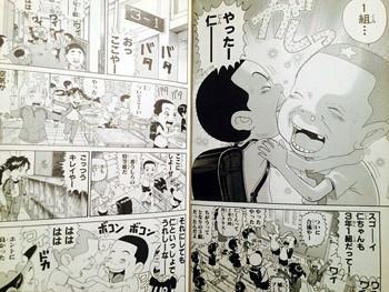 浦安 鉄筋 家族 キャストが振り切りまくる『浦安鉄筋家族』で人気キャラ・のり子登場...