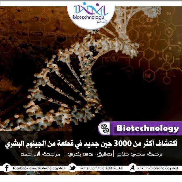 باحثون يكتشفوا أكثر من 3000 جين جديد في الجينوم البشري