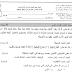( مجاب ) اختبار التربية الإسلامية نهائي مسائي للصفوف من خامس لتاسع -  الفصل الثاني