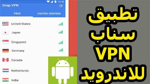 سناب في بي ان للاندرويد Snap VPN For android