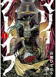 Marry Grave Manga