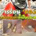 """วิธีการร่อน """"ทองคำ"""" และ แหล่งทองคำที่มีในประเทศไทย (คลิป)"""