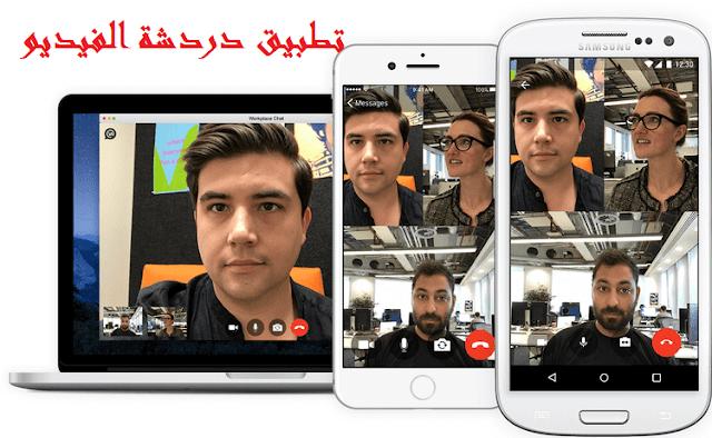 فيس بوك تطلق تطبيق المكالمات والمحادثات الفورية للأعمال تركيب الملصقات